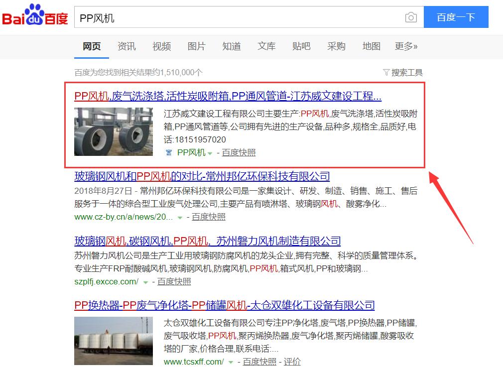 PP通风管道网站优化排名案例